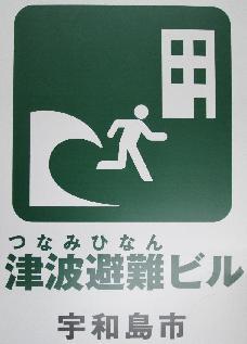 津波非難ビルの指定