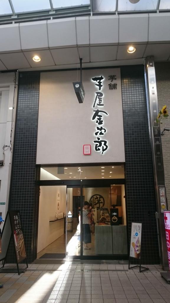 芋屋金次郎 道後店