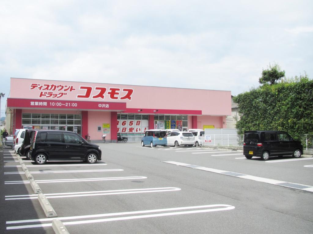 ディスカウントドラッグコスモス 中沢店